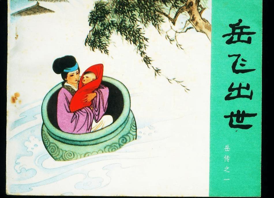 岳母曾抱着小岳飞坐进瓮中逃生,这么大的洪水,瓮为何不破不沉?
