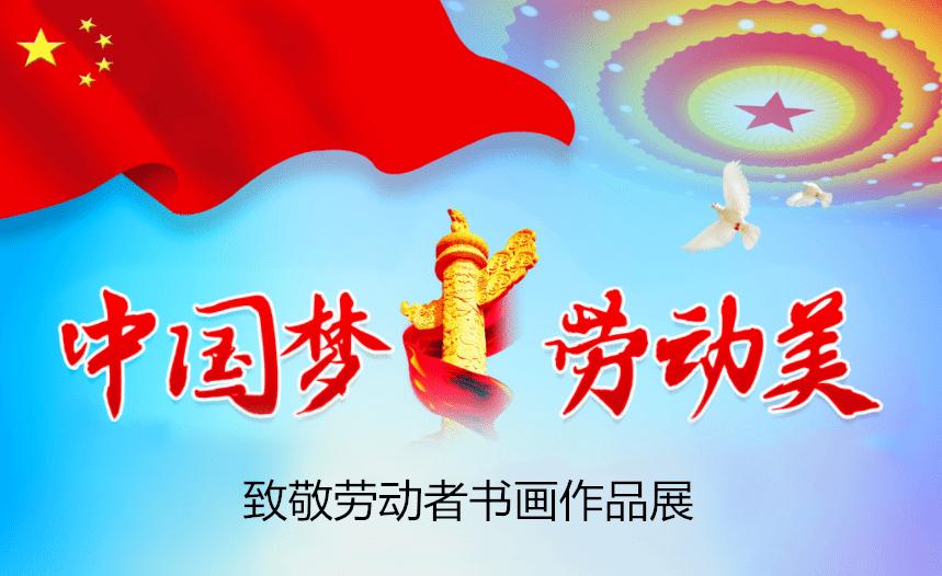 张明智:《中国梦·劳动美》致敬劳动者书画作品展