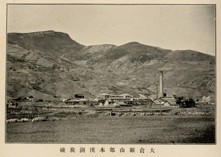 上千华工惨死,只因日本人为保财产拒送风下井,酿迄今最大矿难