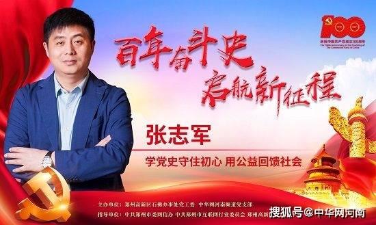 【百年奋斗史 启航新征程】张志军:学党史守住初心 用公益回馈社会