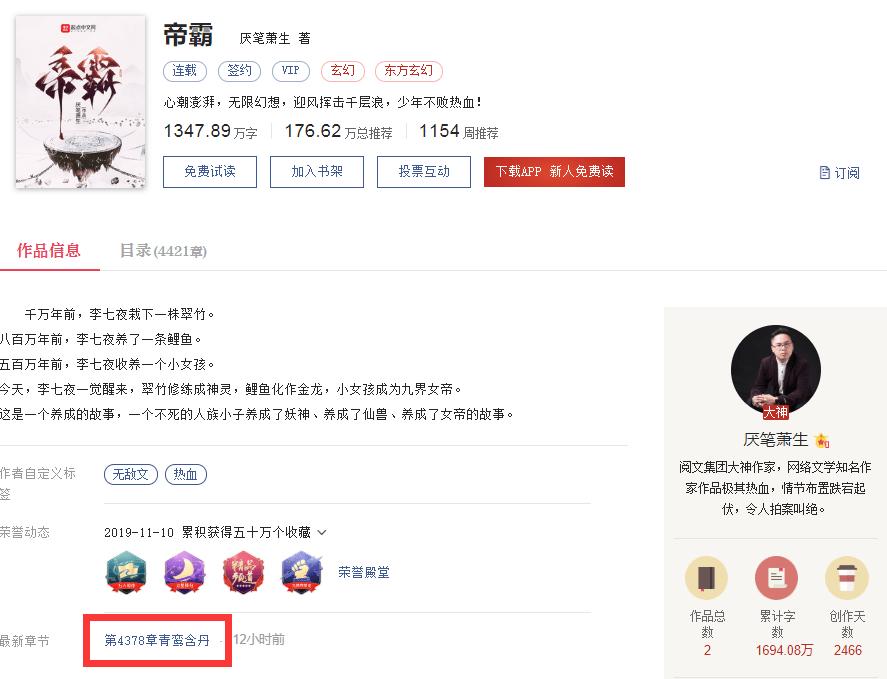 完本啦小说网推荐:《帝霸》已经更新到1347万字了,还有猛士能够坚持下去吗?