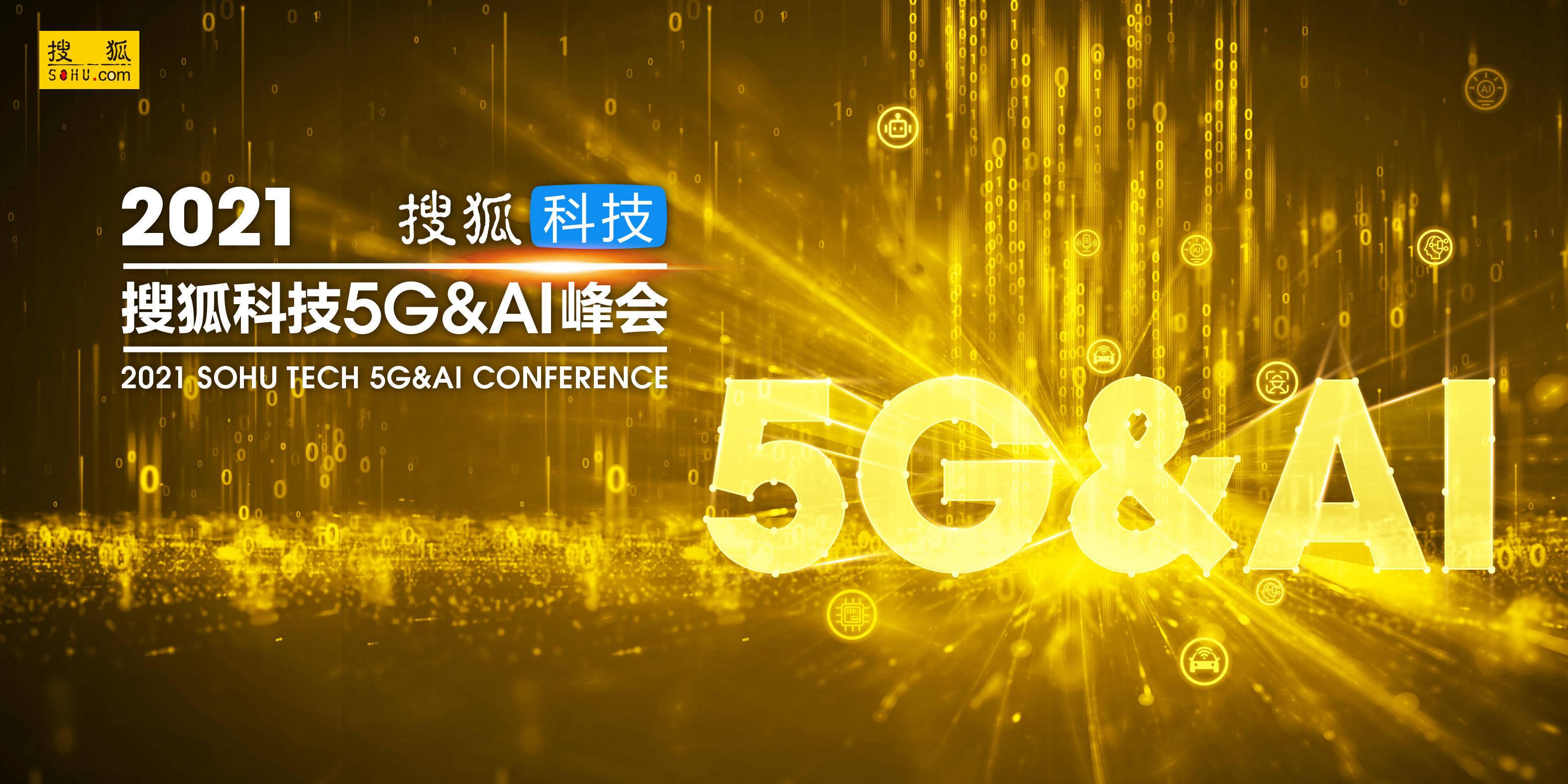 搜狐科技5G&AI峰会相约517,赵明、张晨、姚志强打Call助力