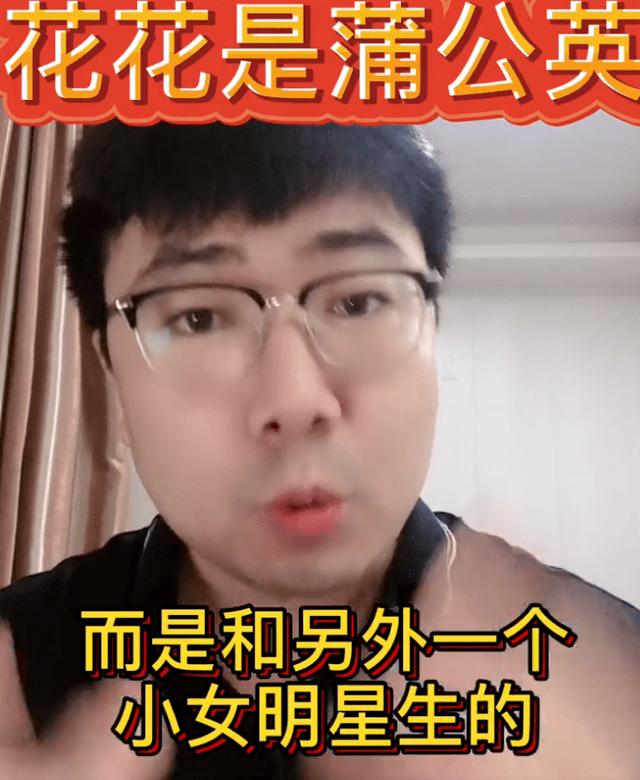 导演爆料华晨宇有二胎?孩子的妈妈不是张碧晨,而是小明星                                   图2