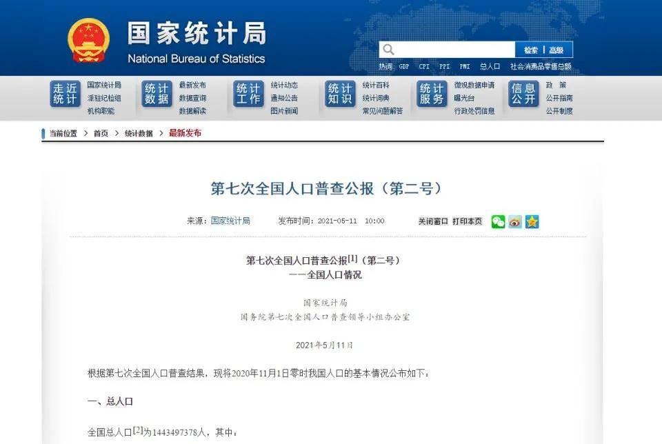 台湾省人口_全国总人口1443497378人!
