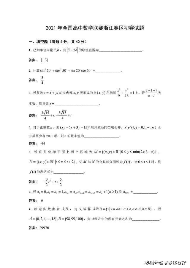 浙江、重庆、广西赛区:2021年全国高中生数学联赛初赛试题及答案