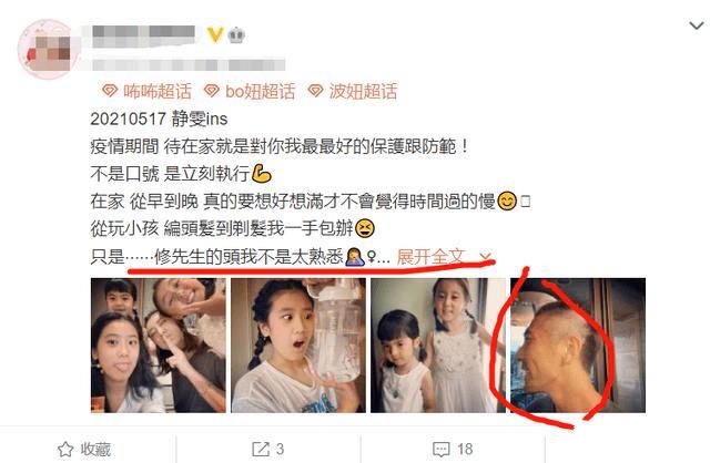 """贾静雯成为家庭剪发师,首次尝试""""鬼理发""""发"""