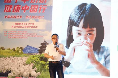 红星美羚大动作不断,京正孕婴童展重磅发布羊奶A2蛋白研究成果