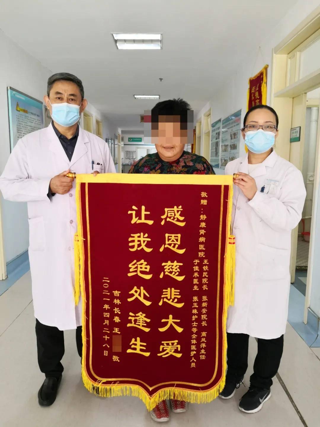 本已打算换肾老人重获转机 向山东静康肾病医院送上锦旗表谢意