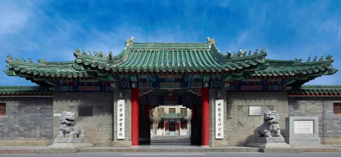 北京双一流高校简介:协和、国科大、央美、中戏、中音、公安大学