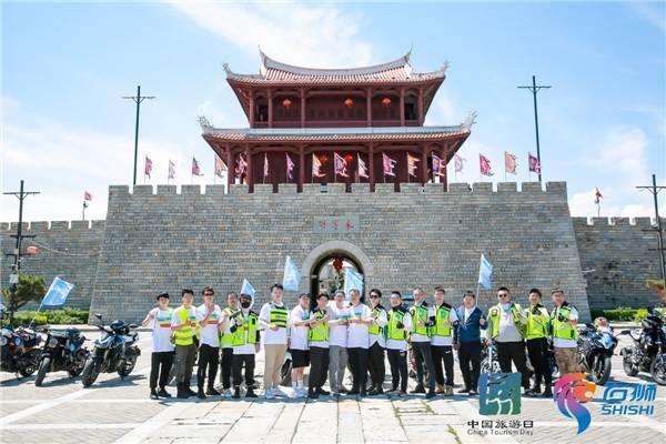 """2021年中国旅游日石狮主题活动""""乐游在石狮,共赴山海城""""圆满收官"""