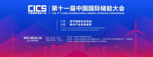 中粮·眉山加州智慧城荣获2021年度中国储能产业最佳示范项目奖