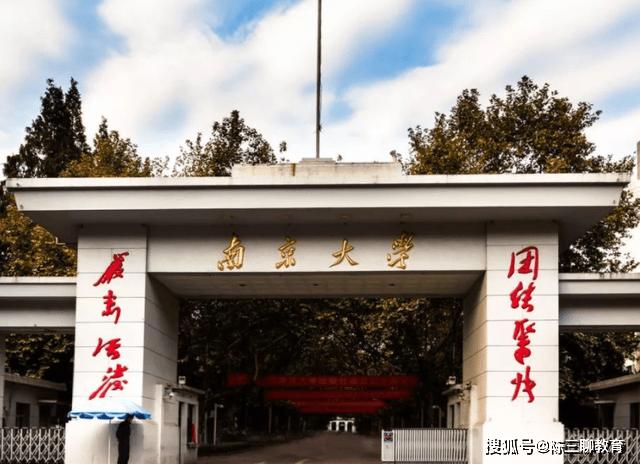 南京大學和武漢大學,到底誰實力更強一些?錄取分數線說明一切