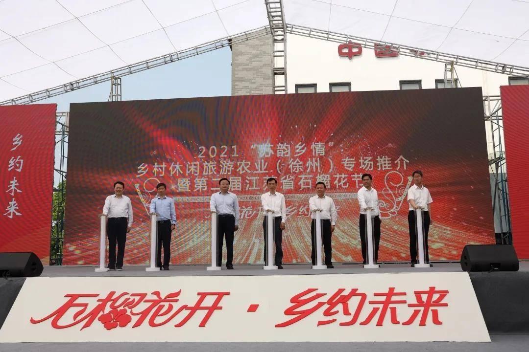 重磅!贾汪第二届石榴花节成功举办!