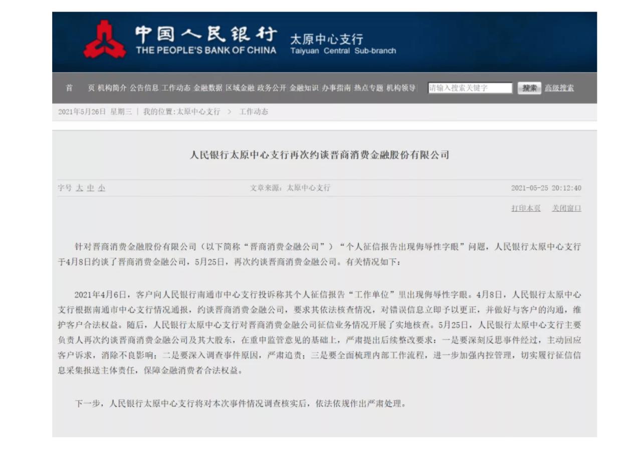 晋商消费金融被央行暂停征信系统查询权限
