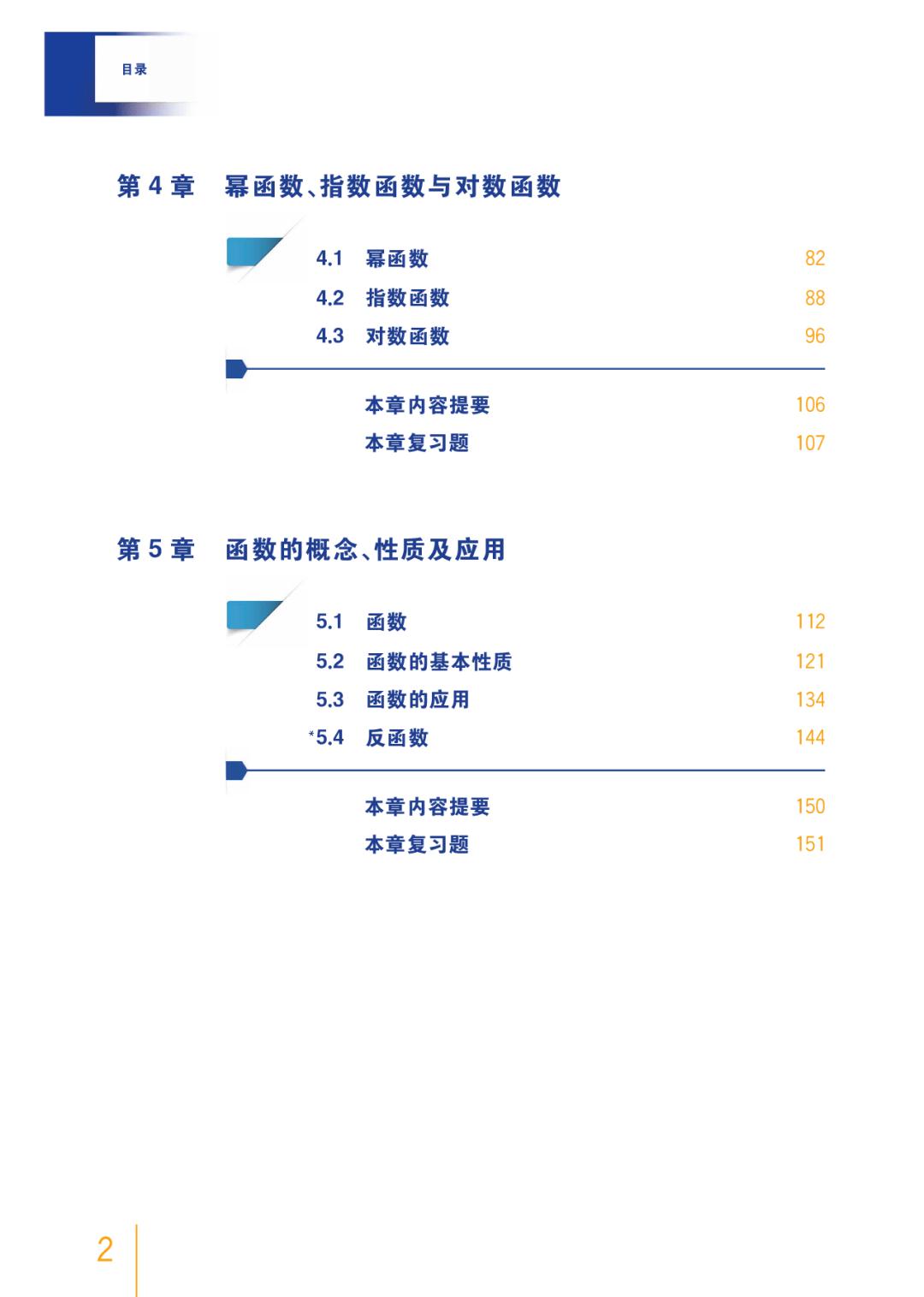 2020最新沪教版高中数学必修第一册电子课本