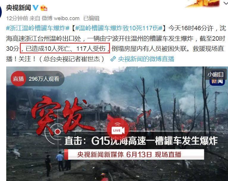 """温岭市人口_10死117伤!""""浙江温岭槽罐车爆炸事故""""新进展,再有痛心消息被爆出"""