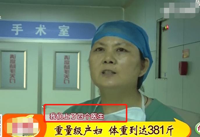 """381斤二胎产妇,剖腹生下近十斤""""女巨婴"""",医生:深井里捞孩子"""
