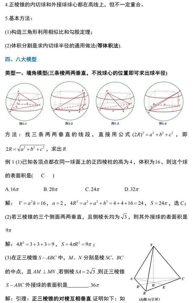 高中数学:立体几何外接球与内切球相关知识点整理,快收好