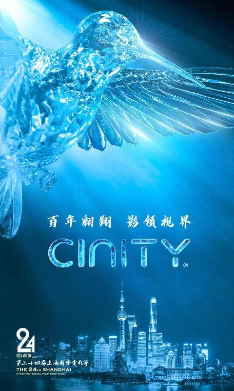 "CINITY首次亮相上海国际电影节 进入""SIFF新视野""大单元"
