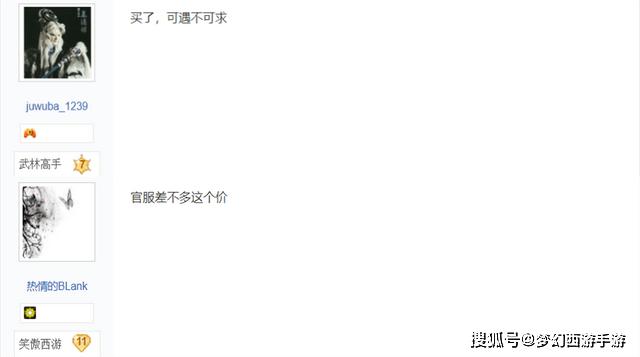 梦幻西游手游:玩家买宠物,欲入手6666万的龙女!划得来吗?                                   图3