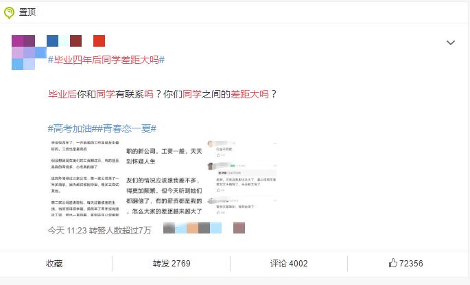 毕业三四年后,同学的差距越来越大了?韦东奕:欢迎来到北京大学