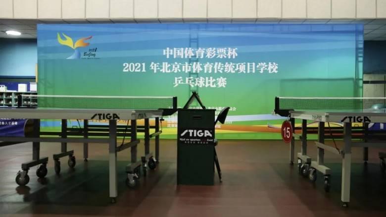 精彩不断!2021年北京传统项目学校乒乓球比赛圆满结束!