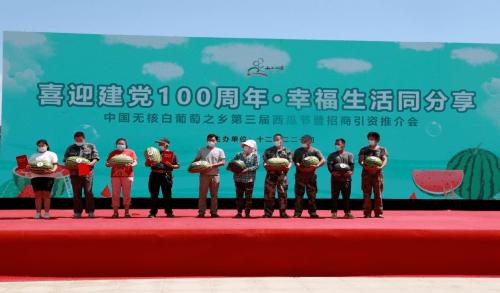 《新疆是个好地方大型直播助农活动》第二站暨新疆建设兵团第一站