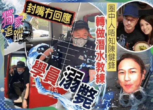 港媒曝陈键锋教潜水时学员溺亡 经纪人:无可奉告