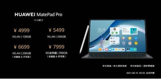 鴻蒙平板強在何處?華為MatePad Pro全新升級等你發現