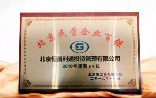 北京恒昌值得铭记的十大「高光时刻」插图(7)