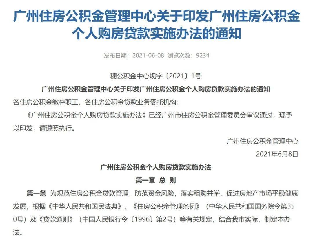 广州:住房公积金二手房贷款最长期限由20年调整至30年