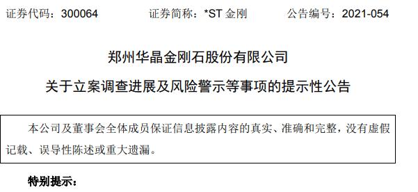 *ST 金刚(300064)立案调查尚未有进展,股民可预先报名索赔