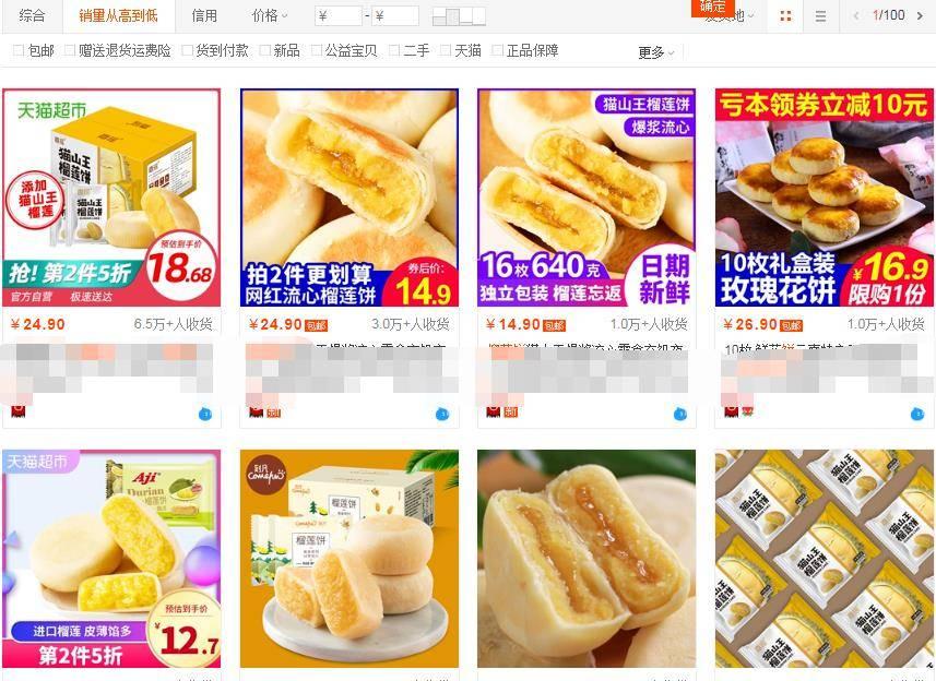 为什么榴莲水果这么贵,而榴莲饼卖这么便宜?