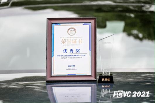 现代汽车集团携顶尖氢能技术助力中国碳中和 闪耀亮相FCVC 2021