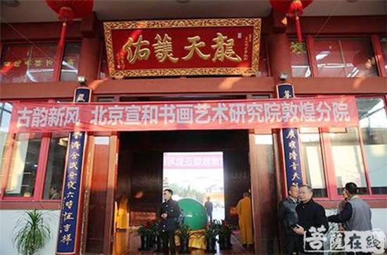 绘写新时代艺术家风采——北京宣和书画艺术院(系列二十三)
