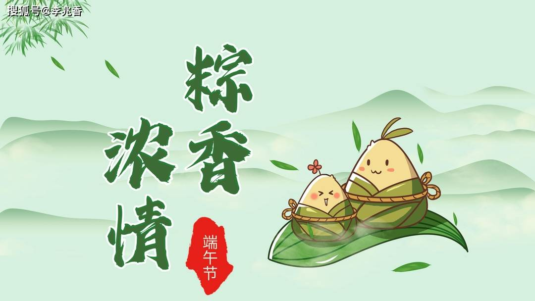 端午节祝福语,简短又大气,发朋友圈都会喜欢!