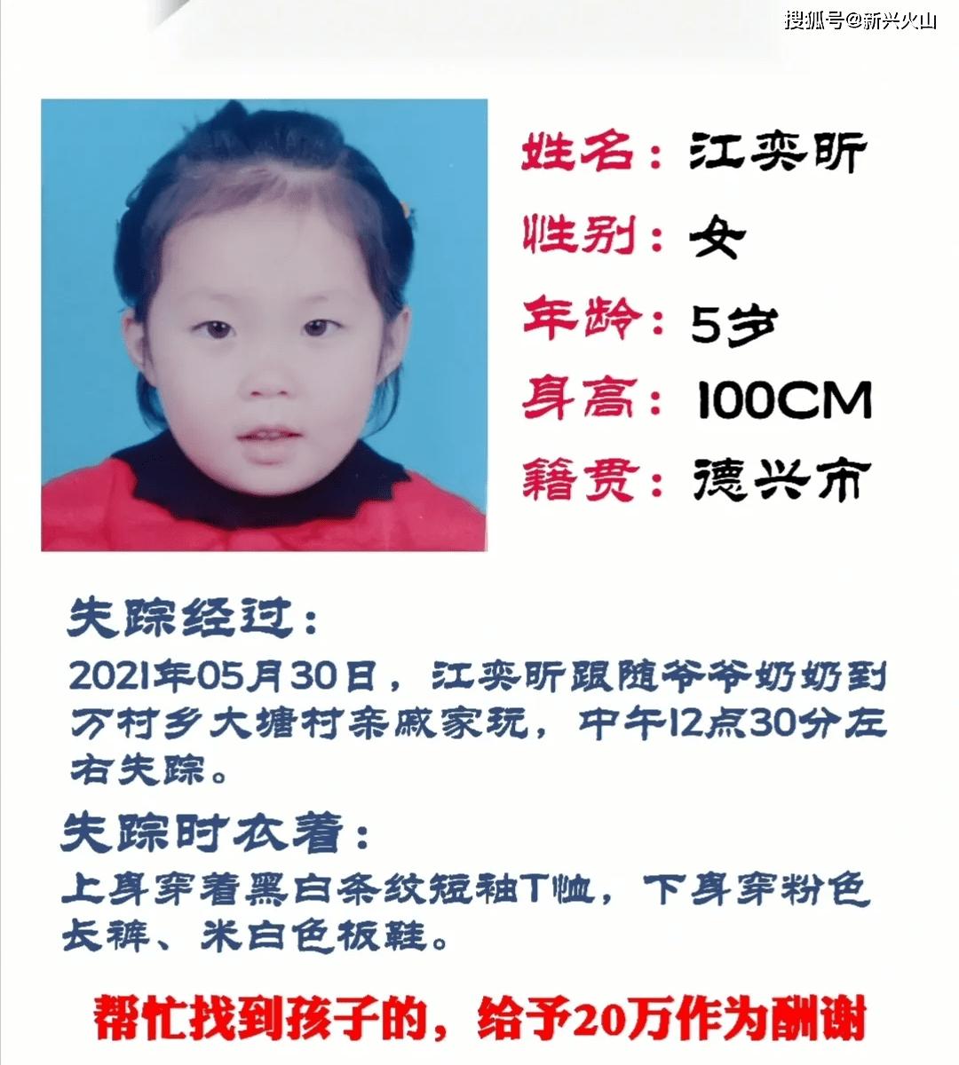 江西德兴5岁女童江奕昕离奇失踪,母亲赏20万寻人:只想孩子平安