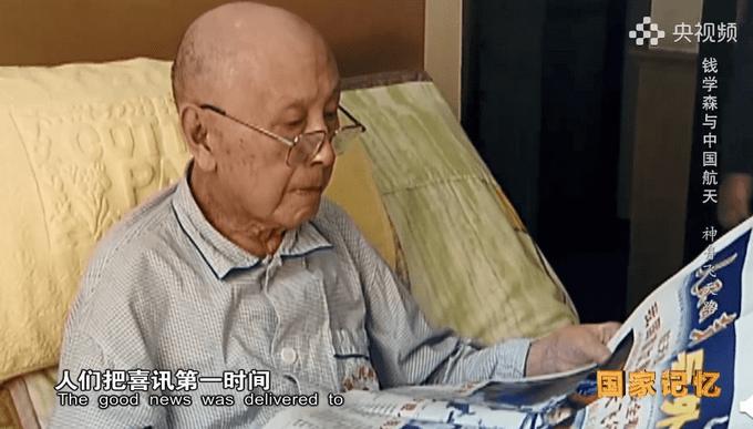 杨利伟看望钱学森影像曝光!
