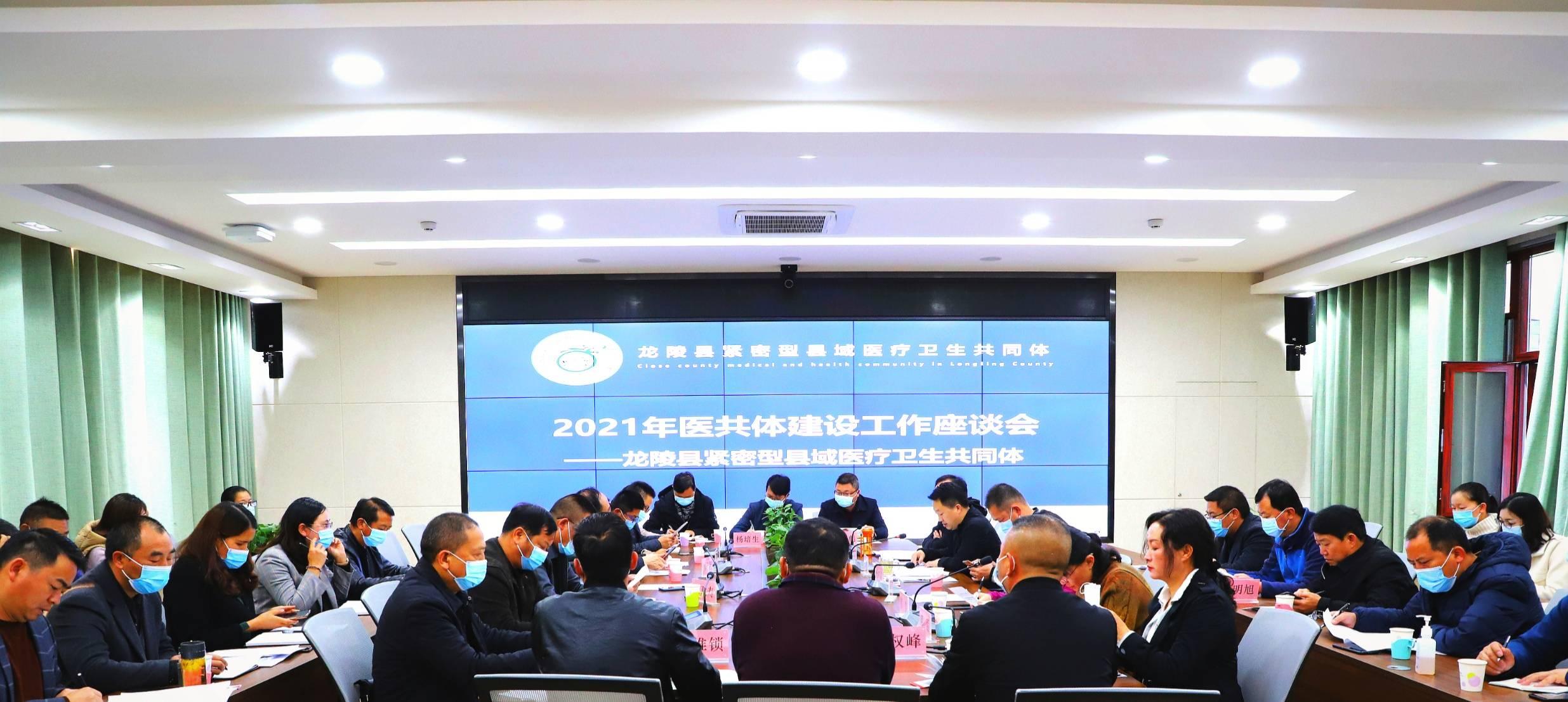 龙陵县以人民健康为中心 信息化助力医共体发展插图(2)