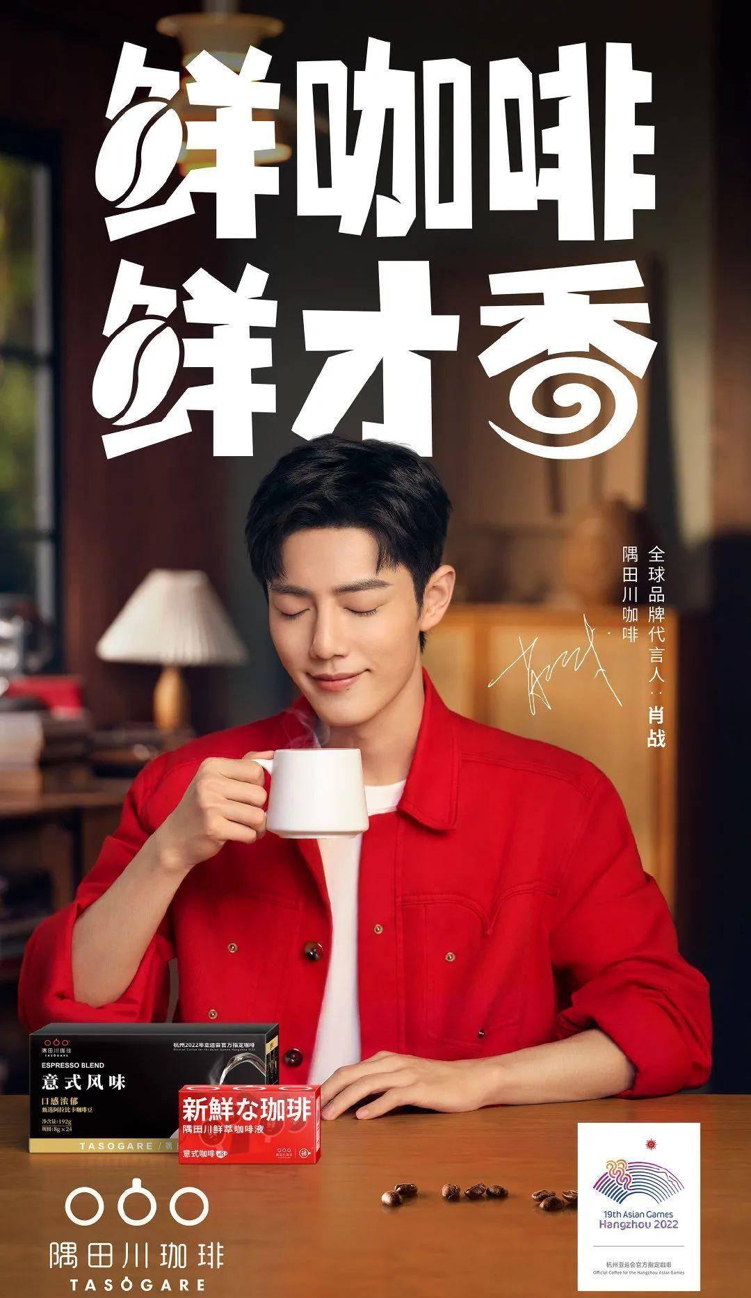 原创             龚俊拿下LV合作,肖战成新咖啡品牌全球代言人