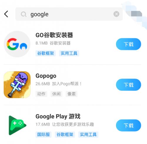 谷歌三件套在哪裡可以安裝,谷歌三件套在哪裡下載比較好?