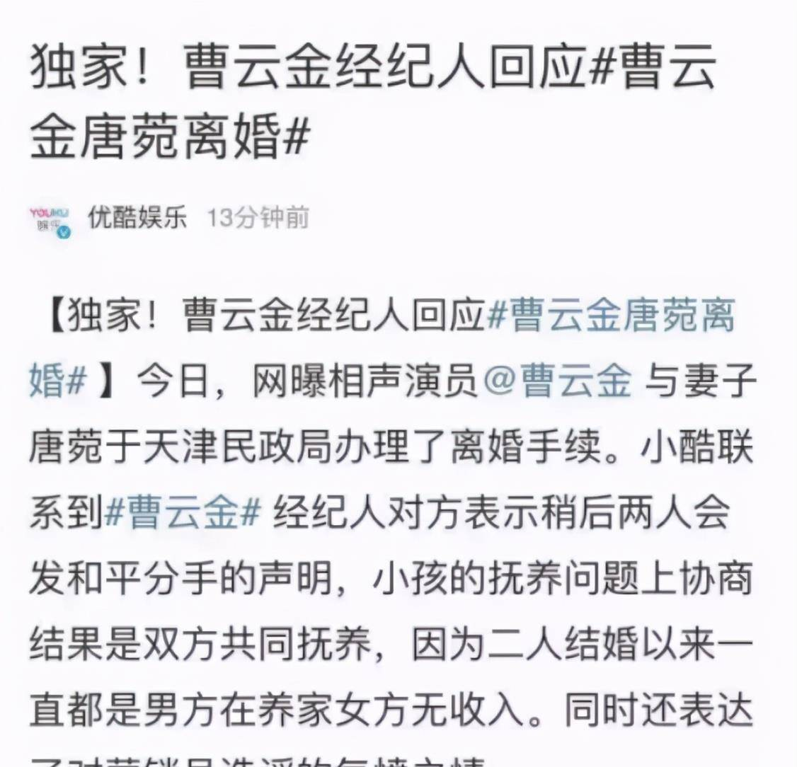 曹雲金「強拽」美女上車引熱議:「拋棄妻子」兩年後,再傳新戀情