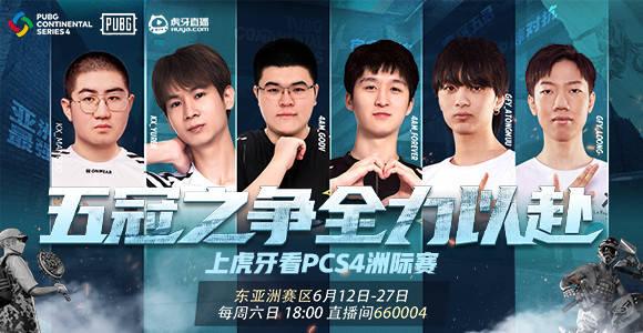 PCS4东亚洲际赛:RERO成最后赢家!4AM只能卷土重来了