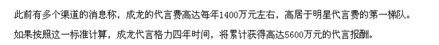 """图片[11]-华人之光成龙的""""财富帝国"""",他值得-妖次元"""