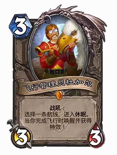 """炉石传说单卡自带""""感知宝珠""""(新版本机制大解密)"""