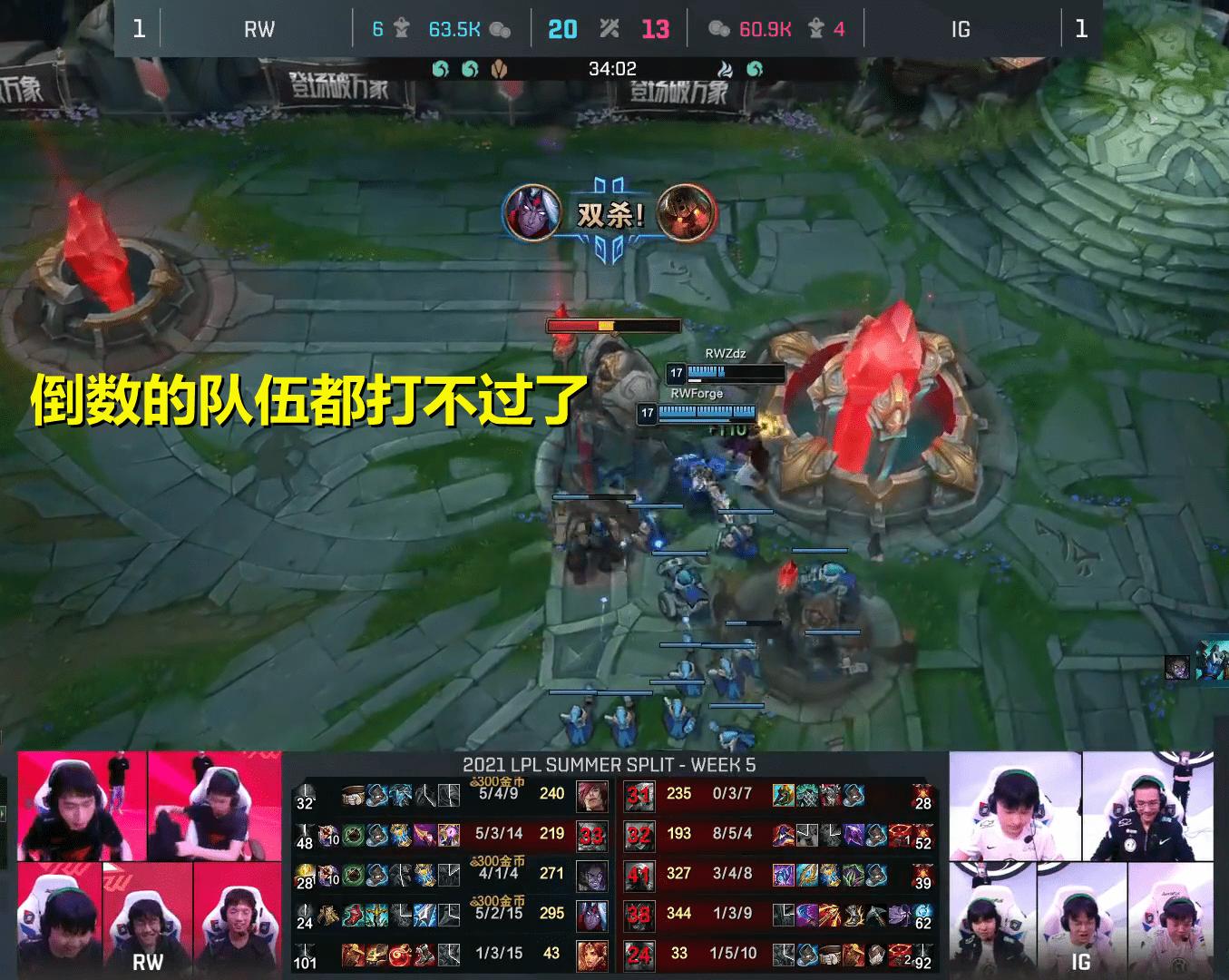 原创IG败给RW创耻辱纪录,Xun不捡先锋Wink被喷上热搜,官博比RNG还惨