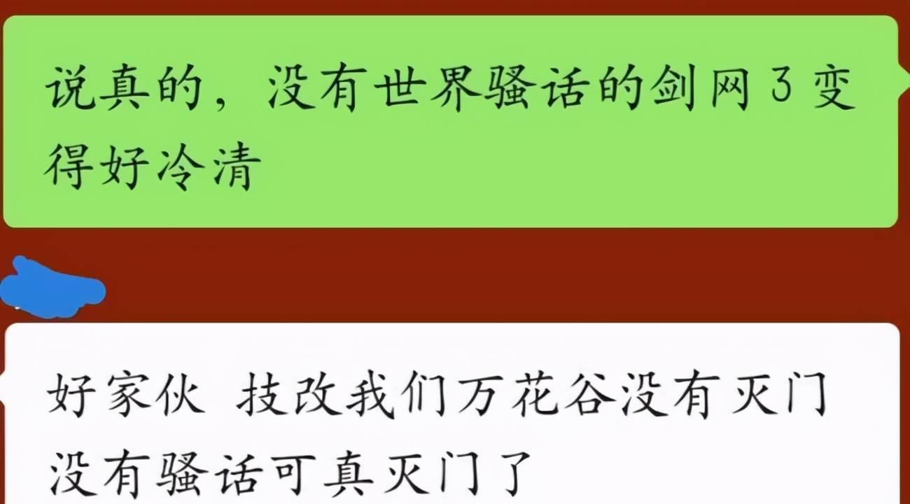 """剑网三维护聊天频道被屏蔽(众人纷纷表示万花遭""""灭门"""")"""