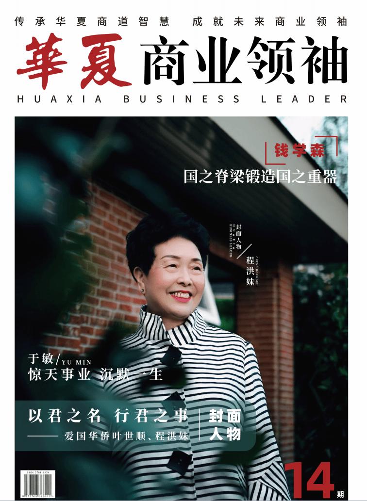 叶世顺 程洪妹荣登《华夏商业领袖》杂志封面