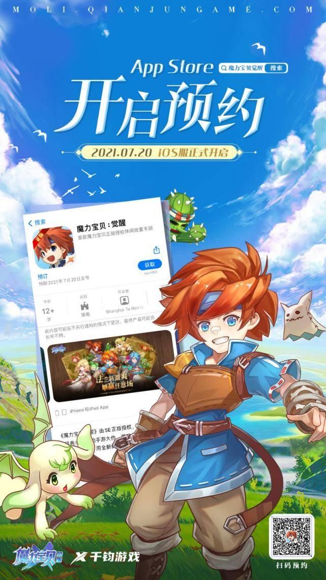 游戏二十载归来仍少年(SE正版授权《魔力宝贝:觉醒》)