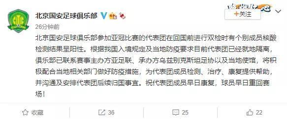 沪媒:全运会国安队备战受亚冠影响 能否参赛成疑
